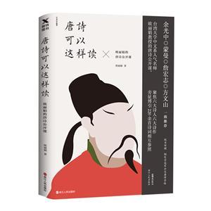北京磨铁唐诗可以这样读:欧丽娟的唐诗公开课