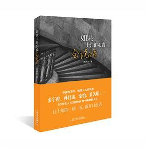 新书--如果上海的墙会说话
