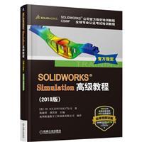 《SOLIDWORKS?Simulation高级教程(2018版)》
