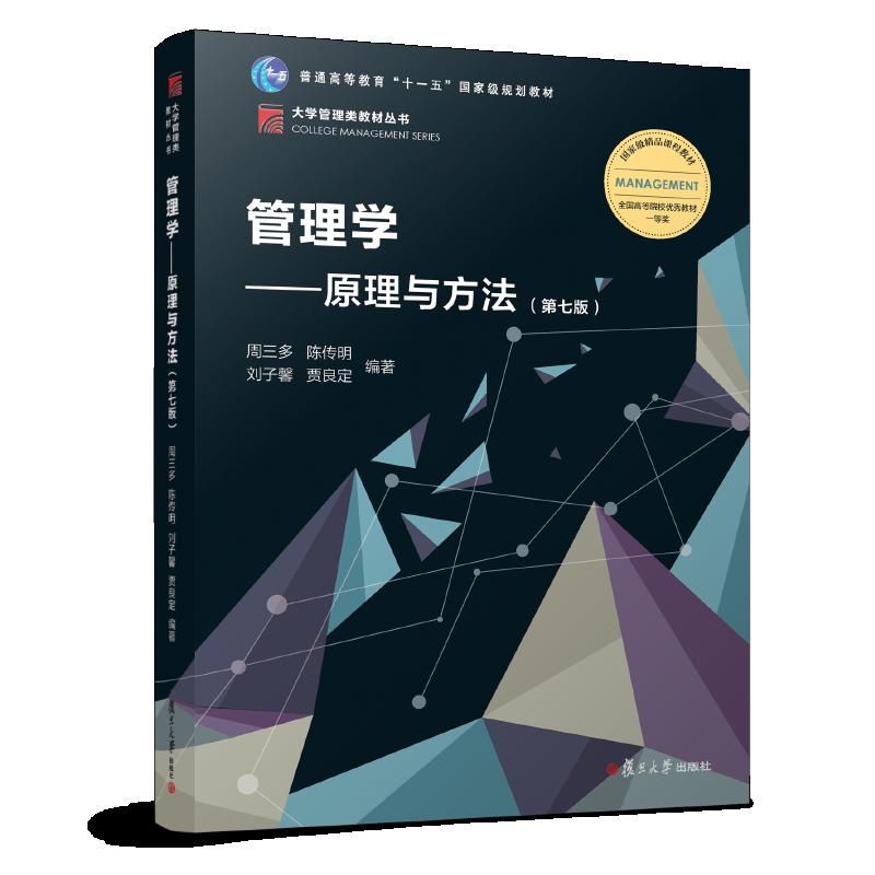 管理学:原理与方法(第7版)(博学.大学管理类)/周三多