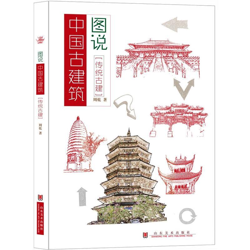 图说中国古建筑