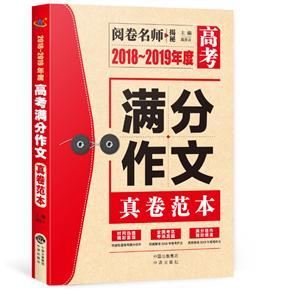 2018-2019年度-满分作文真卷范本