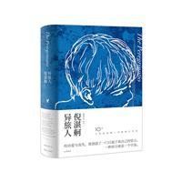 ��旅人倪湛舸文集/�W院派�L格作品,一段青春��旅