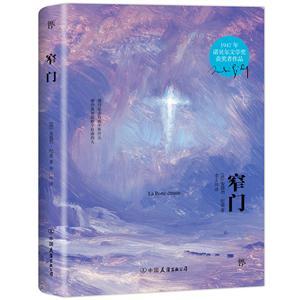 长篇小说:窄门(1947年诺贝尔文学奖获奖者作品)