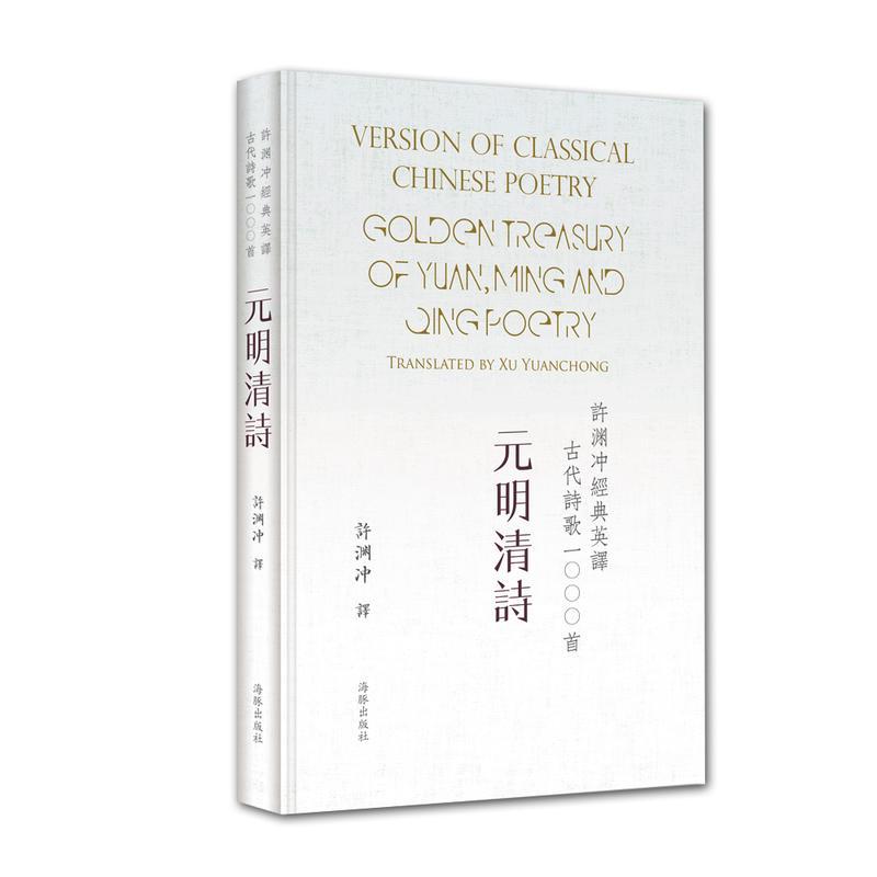 元明清诗-许渊冲经典英译古代诗歌1000首