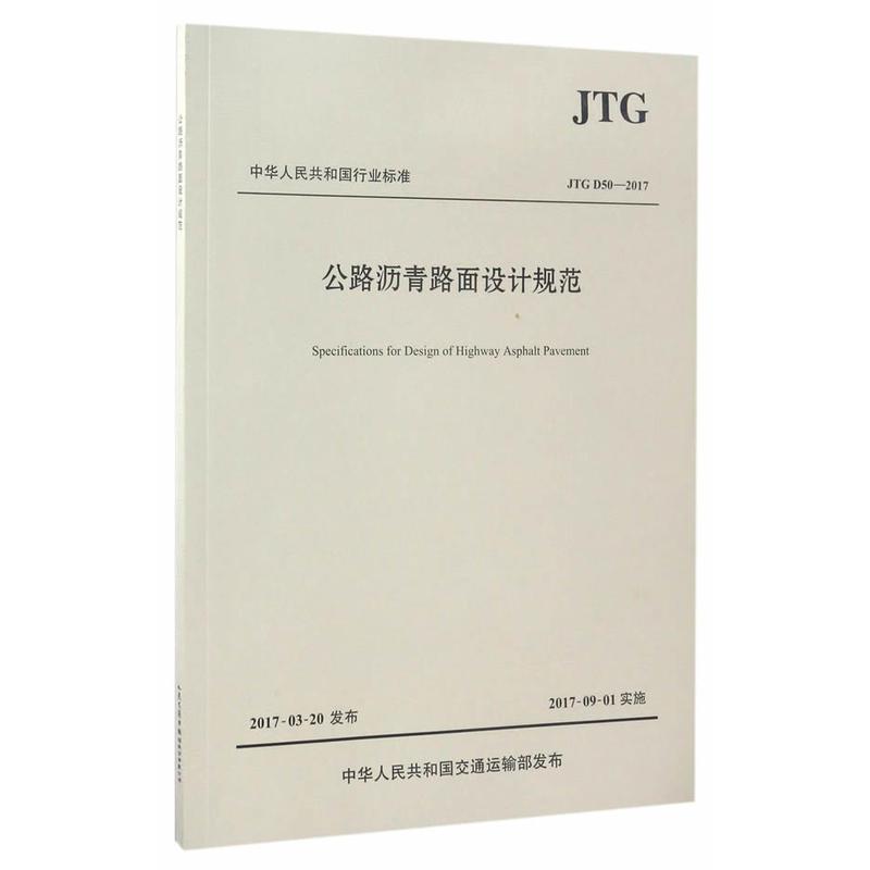 JTG D50-2017-公路沥青路面设计规范