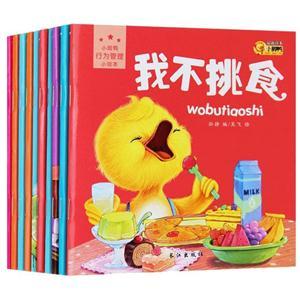 小脚鸭行为管理小绘本(全10册)