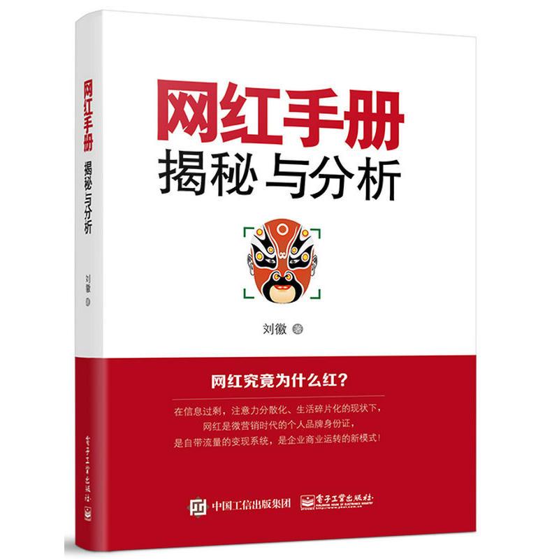 网红手册揭秘与分析