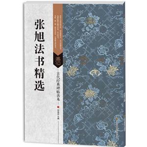 张旭法书精选-古代经典碑帖善本