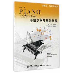 菲伯尔钢琴基础教程-第6级-(全2册)