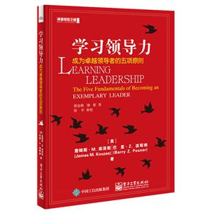学习领导力-成为卓越领导者的五项原则