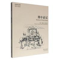 故园画忆系列:豫中素记