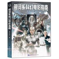 银河系科幻电影指南