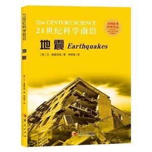 地震-21世纪科学前沿