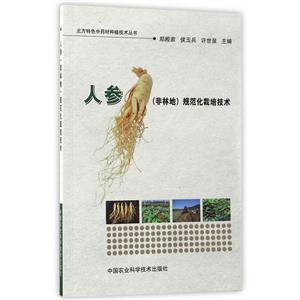 人参(非林地)规范化栽培技术