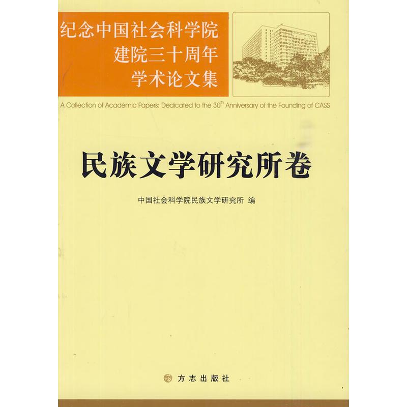 纪念中国社会科学院建院三十周年学术论文集:民族文学研究所卷