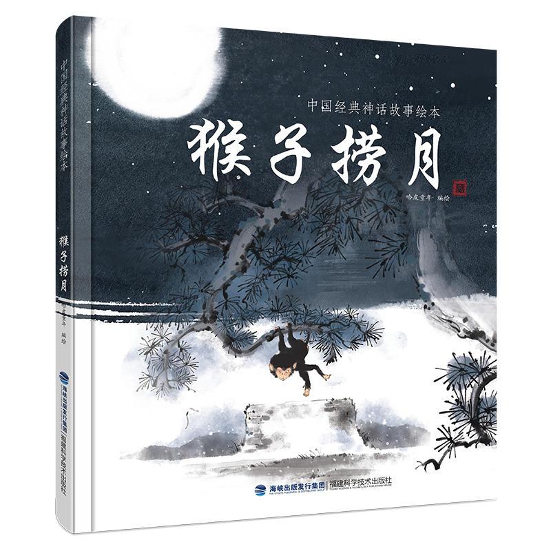 猴子捞月-中国经典神话故事绘本