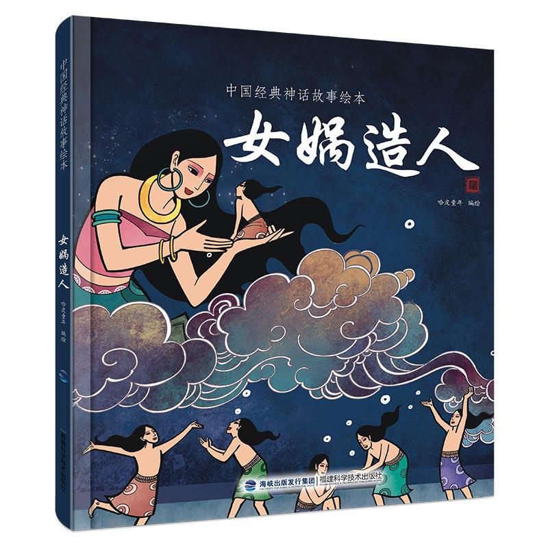 女娲造人-中国经典神话故事绘本