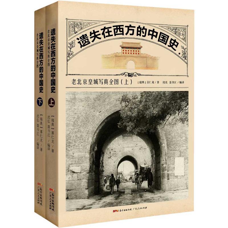 遗失在西方的中国史-老北京皇城写真全图-(全二册)