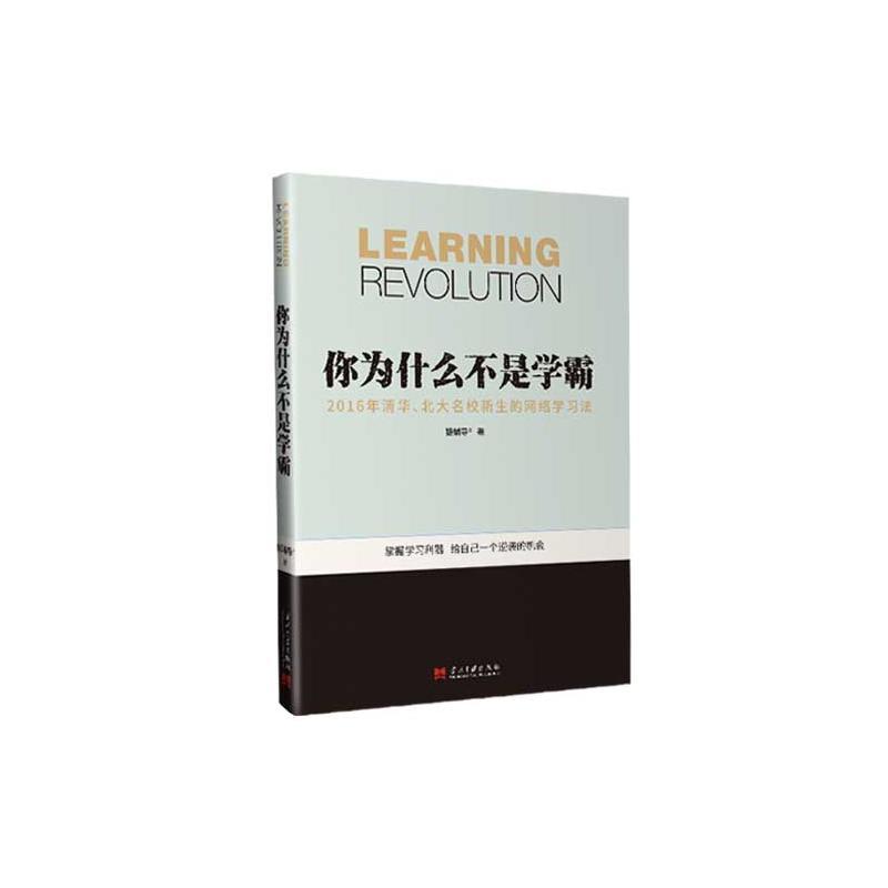 你为什么不是学霸:2016年清华、北大名校新生的网络学习法
