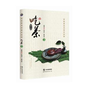 吃茶-茗儒茶道与国学经典-3