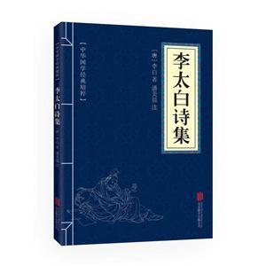 中华国学经典精粹 李太白诗集