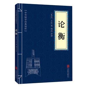 中华国学经典精粹 论衡