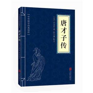 中华国学经典精粹 唐才子传
