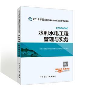 (2017年)全国二级建造师执业资格考试用书:水利水电工程管理与实务