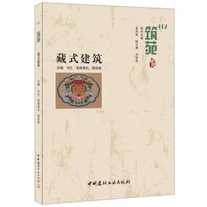 藏式建筑-筑苑002