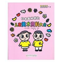 日本最畅销的儿童美术资料大全