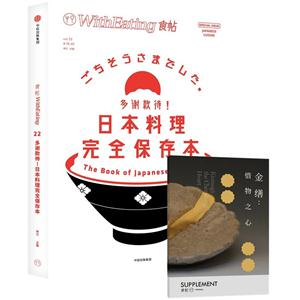 多谢款待!日本料理完全保存本-WithEating食帖-22