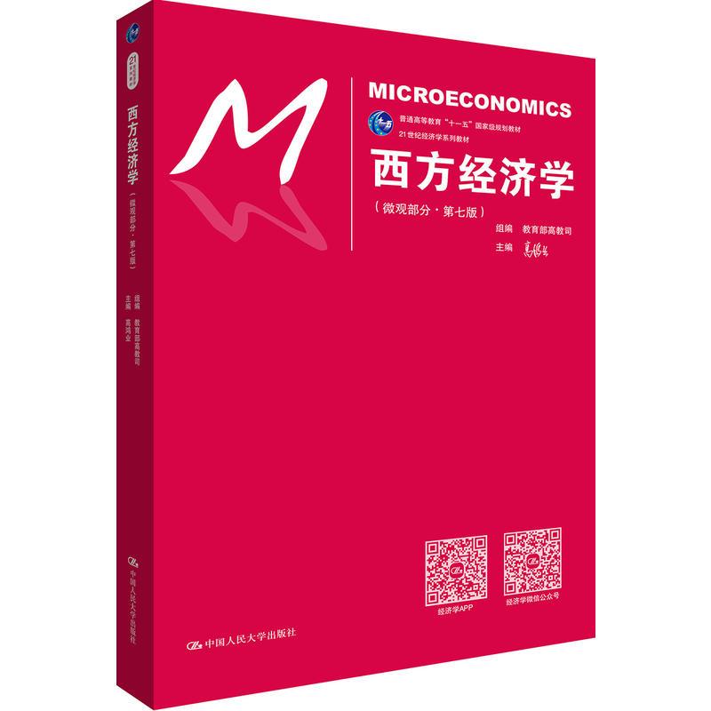 西方经济学-(微观部分.·第七版)-(含习题本)