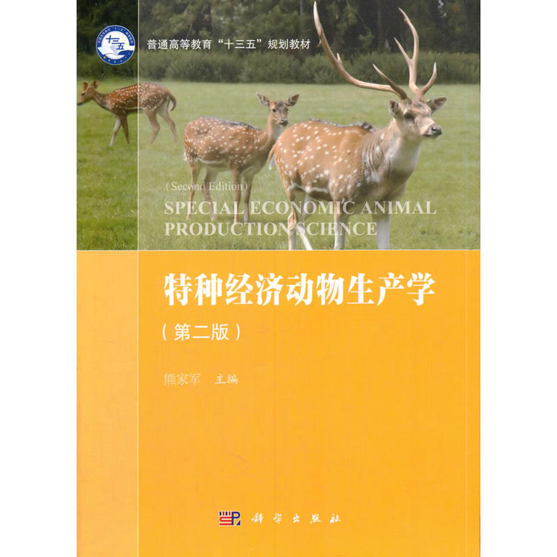 特种经济动物生产学-(第二版)
