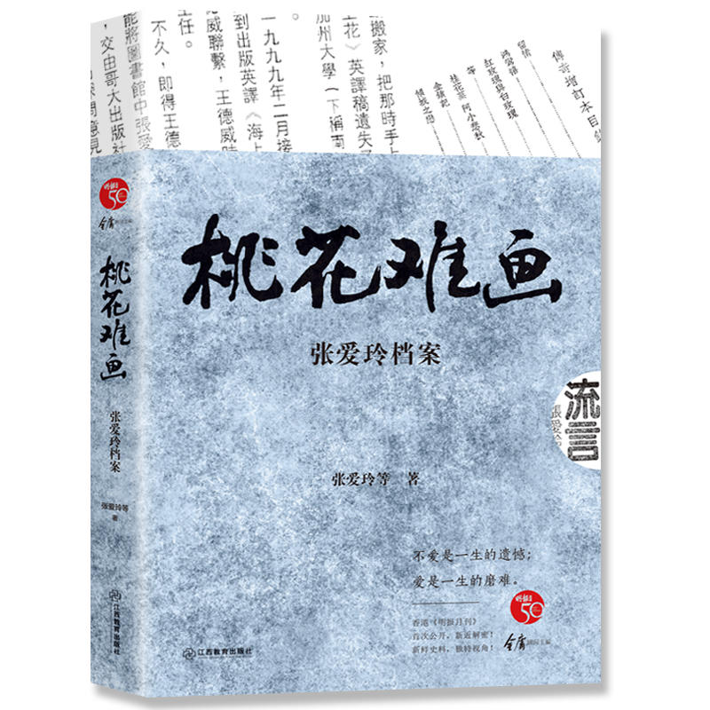 桃花难画-张爱玲档案