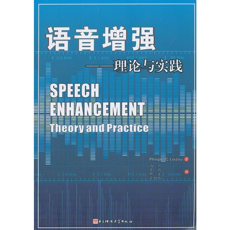 语音增强:理论与实践