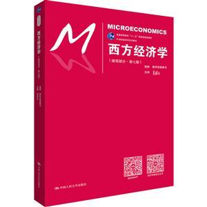 西方经济学-(微观部分.・第七版)-(含习题本)