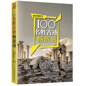 100名胜古迹畅游通