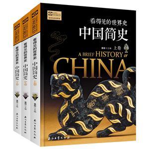 看得见的世界史(全3册):中国简史-插图版(上中下卷)