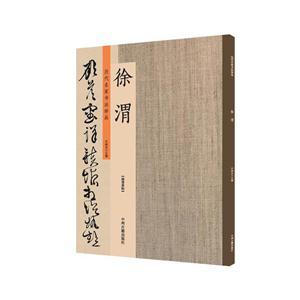 历代名家书法珍品:徐渭