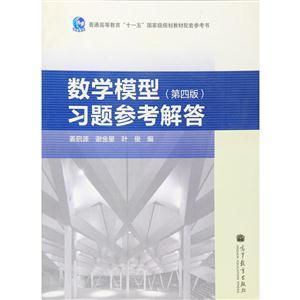 数学模型习题参考解答(第四版)