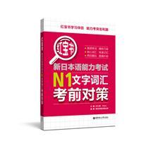 新日本语能力考试N1文字词汇考前对策-红宝书