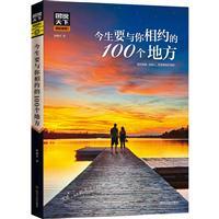 �D�f天下・��家地理系列:今生要�c你相�s的100��地方(插�D版)