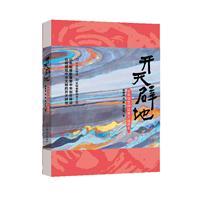 开天辟地:中华创世神话美文插图本