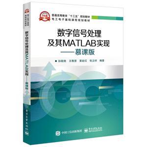 数字信号处理及其MATLAB实现-慕课版