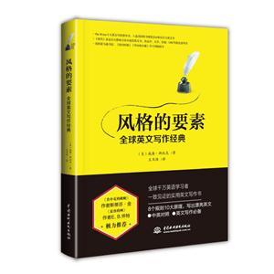 風格的要素-全球英文寫作經典