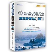 Unity3D/2D游戏开发从0到1-(第二版)