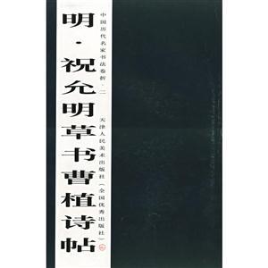 中国历代名家书法卷折---明・祝允明草书曹植诗帖(长页)