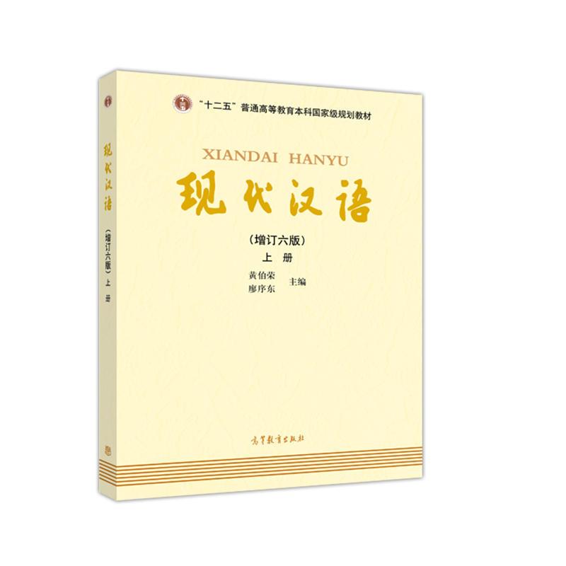 现代汉语-上册-(增订六版)