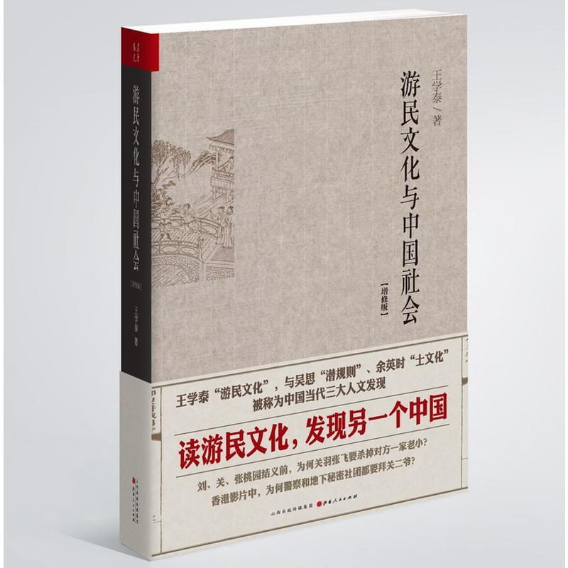 游民文化与中国社会-[增修版]